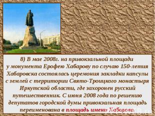 8) В мае 2008г. на привокзальной площади у монумента Ерофею Хабарову по случаю 1