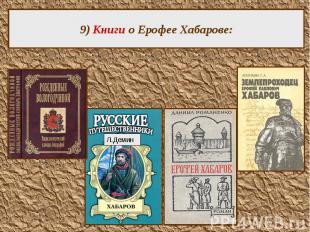 9) Книги о Ерофее Хабарове: