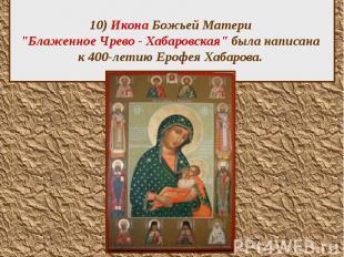 """10) Икона Божьей Матери """"Блаженное Чрево - Хабаровская"""" была написана"""