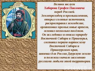 Велики заслуги Хабарова Ерофея Павловича перед Россией. Землепроходец и промышле