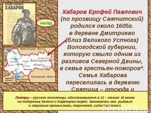 Хабаров Ерофей Павлович (по прозвищу Святитский) родился около 1605г. в деревне