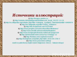 Источники иллюстраций: 1) http://images.yandex.ru 2) http://sobolev.info/publ/go