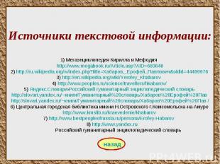 Источники текстовой информации: 1) Мегаэнциклопедия Кирилла и Мефодия http://www