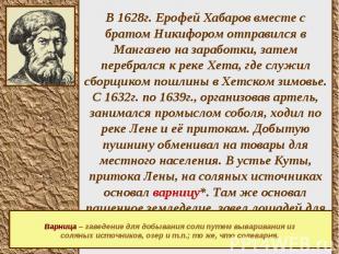 В 1628г. Ерофей Хабаров вместе с братом Никифором отправился в Мангазею на зараб