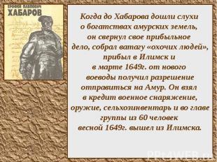 Когда до Хабарова дошли слухи о богатствах амурских земель, он свернул свое приб