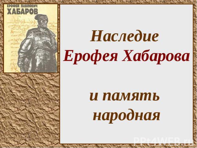 Наследие Ерофея Хабарова и память народная