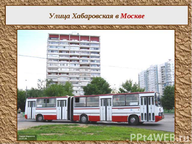 Улица Хабаровская в Москве