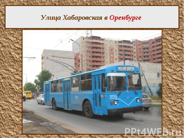 Улица Хабаровская в Оренбурге
