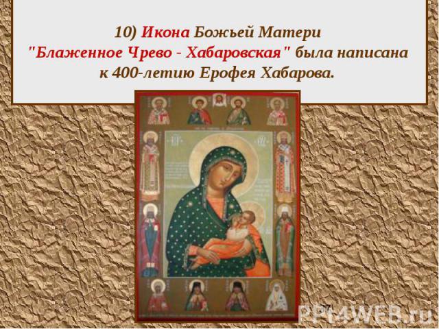 """10) Икона Божьей Матери """"Блаженное Чрево - Хабаровская"""" была написана к 400-летию Ерофея Хабарова."""