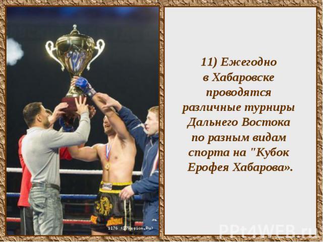 """11) Ежегодно в Хабаровске проводятся различные турниры Дальнего Востока по разным видам спорта на """"Кубок Ерофея Хабарова»."""