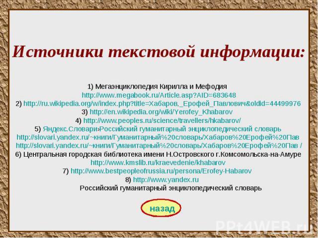 Источники текстовой информации: 1) Мегаэнциклопедия Кирилла и Мефодия http://www.megabook.ru/Article.asp?AID=683648 2) http://ru.wikipedia.org/w/index.php?title=Хабаров,_Ерофей_Павлович&oldid=44499976 3) http://en.wikipedia.org/wiki/Yerofey_Khab…