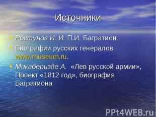 Источники Ростунов И. И.П.И. Багратион. Биографии русских генералов www.mu