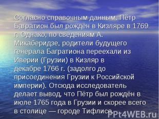 Согласно справочным данным,Пётр Багратион был рождён вКизлярев