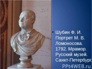 Шубин Ф. И. Портрет М. В. Ломоносова. 1792. Мрамор. Русский музей. Санкт-Петербу