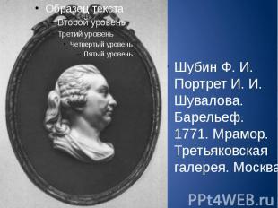 Шубин Ф. И. Портрет И. И. Шувалова. Барельеф. 1771. Мрамор. Третьяковская галере