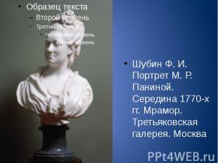 Шубин Ф. И. Портрет М. Р. Паниной. Середина 1770-х гг. Мрамор. Третьяковская гал