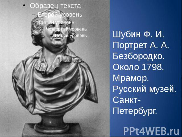 Шубин Ф. И. Портрет А. А. Безбородко. Около 1798. Мрамор. Русский музей. Санкт-Петербург.