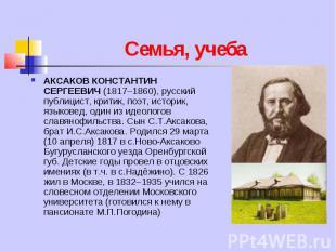 Семья, учеба АКСАКОВ КОНСТАНТИН СЕРГЕЕВИЧ (1817–1860), русский публицист, критик