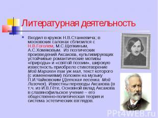 Литературная деятельность Входил в кружок Н.В.Станкевича; в московских салонах с