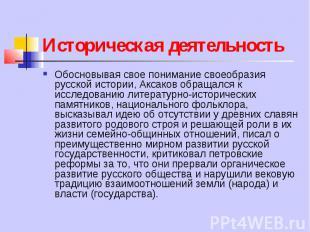 Историческая деятельность Обосновывая свое понимание своеобразия русской истории