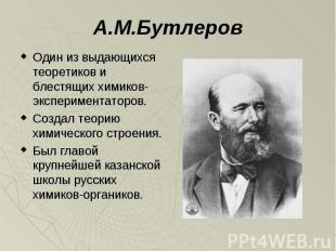 А.М.Бутлеров Один из выдающихся теоретиков и блестящих химиков-экспериментаторов