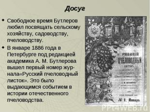Досуг Свободное время Бутлеров любил посвящать сельскому хозяйству, садоводству,