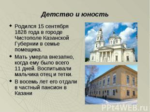 Детство и юность Родился 15 сентября 1828 года в городе Чистополе Казанской Губе