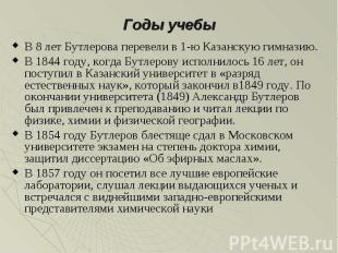 Годы учебы В 8 лет Бутлерова перевели в 1-ю Казанскую гимназию. В 1844 году, ког