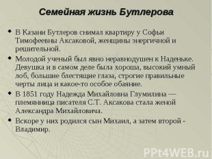 Семейная жизнь Бутлерова В Казани Бутлеров снимал квартиру у Софьи Тимофеевны Ак