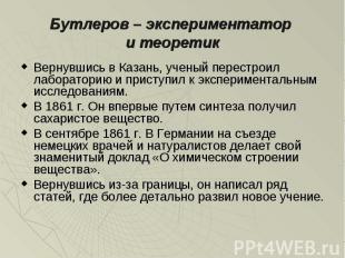 Бутлеров – экспериментатор и теоретик Вернувшись в Казань, ученый перестроил лаб