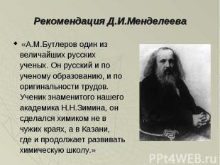 Рекомендация Д.И.Менделеева «А.М.Бутлеров один из величайших русских ученых. Он