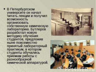 В Петербургском университе он начал читать лекции и получил возможность организо