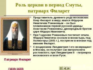 Представитель древнего рода московских бояр Филарет в миру звался Фёдором Никити
