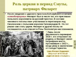 После сведения с царского престола В.И.Шуйского и начала «семибоярщины» Филарет