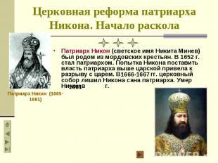 Патриарх Никон (светское имя Никита Минев) был родом из мордовских крестьян. В 1