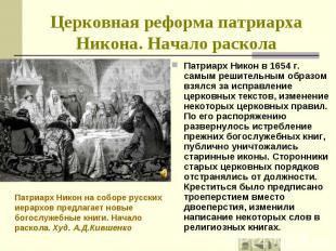 Патриарх Никон в 1654 г. самым решительным образом взялся за исправление церковн