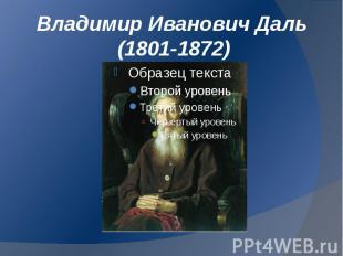 Владимир Иванович Даль (1801-1872)