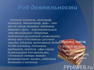 Род деятельности Русский писатель, этнограф, лингвист, лексикограф, врач – это в