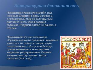 Литературная деятельность Псевдоним «Казак Луганский», под которым Владимир Даль