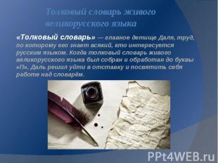 Толковый словарь живого великорусского языка «Толковый словарь» — главное детище