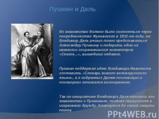 Пушкин и Даль Их знакомство должно было состояться через посредничество Жуковско