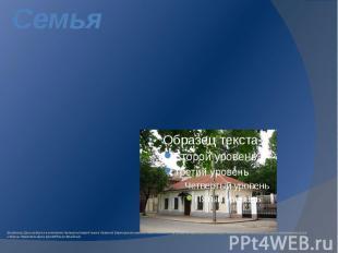 Семья Владимир Даль родился в местечке Луганский завод (ныне Луганск) Екатеринос
