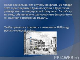 После нескольких лет службы во флоте, 20 января 1826 года Владимир Даль поступил