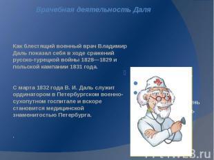 Врачебная деятельность Даля Как блестящий военный врач Владимир Даль показал себ