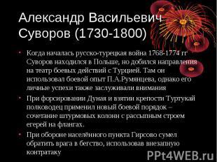 Александр Васильевич Суворов (1730-1800) Когда началась русско-турецкая война 17