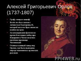 Алексей Григорьевич Орлов (1737-1807) Граф, генерал-аншеф Взлёт его был связан с