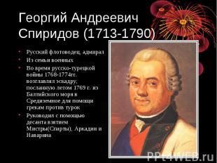 Георгий Андреевич Спиридов (1713-1790) Русский флотоводец, адмирал Из семьи воен