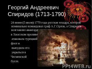 Георгий Андреевич Спиридов (1713-1790) 24 июня (5 июля) 1770 года русская эскадр