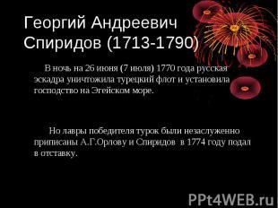 Георгий Андреевич Спиридов (1713-1790) В ночь на 26 июня (7 июля) 1770 года русс