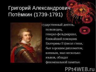 Григорий Александрович Потёмкин (1739-1791) государственный деятель, полководец,